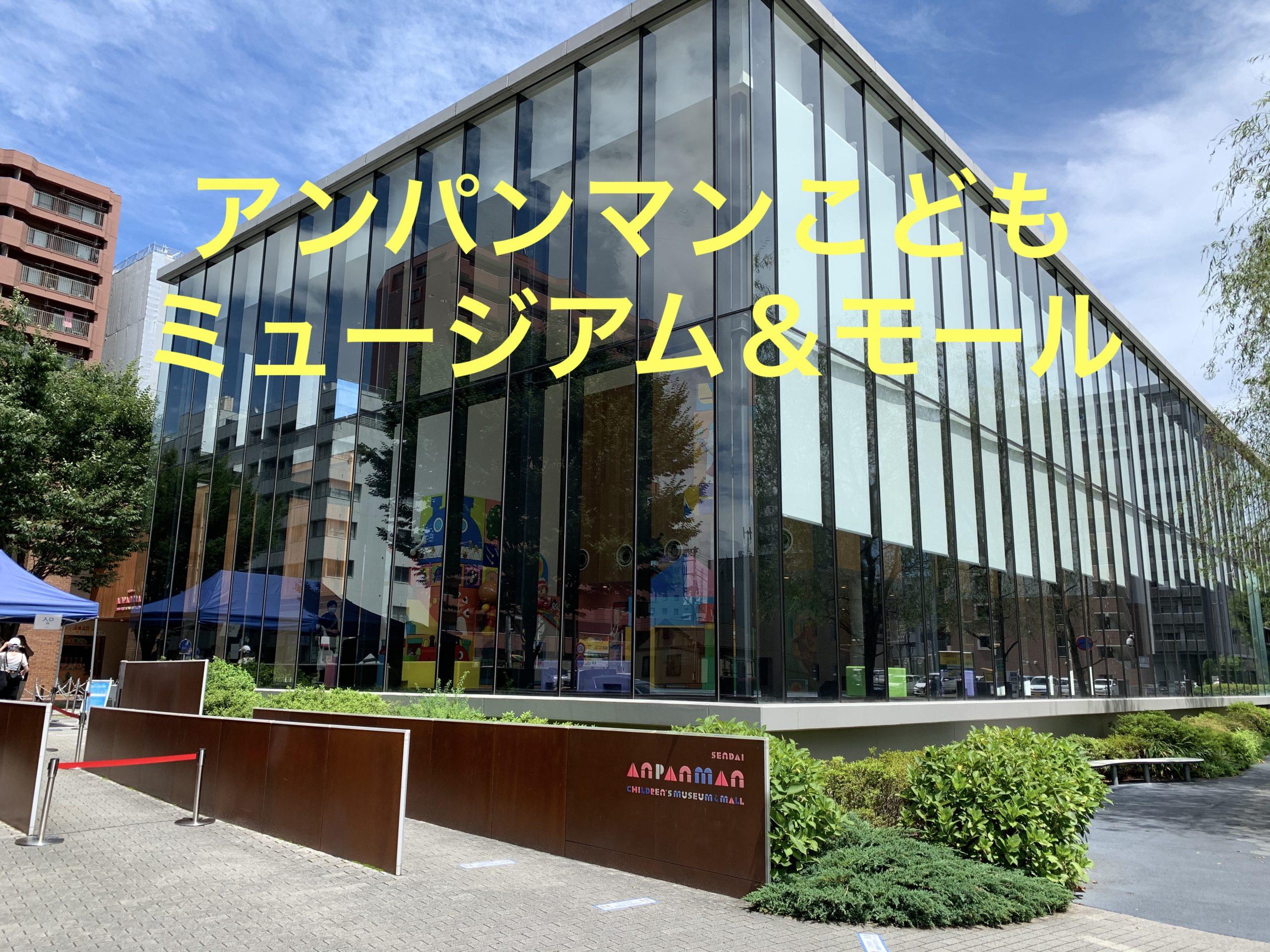 仙台 アンパンマン こども ミュージアム