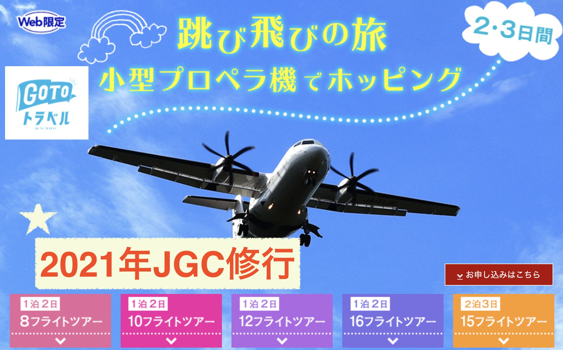 2021年JGC修行